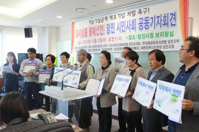 5월 4일 옥시제품판매중단 촉구 전국 동시다발 기자회견ⓒ당진환경운동연합