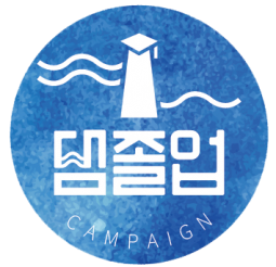 [댐졸업]댐졸업 캠페인 로고(B.I)를 공개합니다.