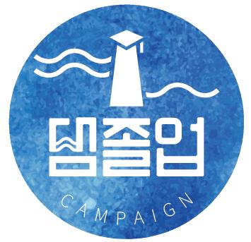 댐졸업_최종-01-1