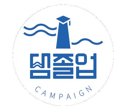 댐졸업_최종-01-2