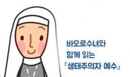 바오로 수녀와 함께 읽는 『생태주의자 예수』- 태양의 시대가 시작된다.