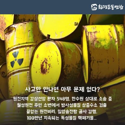 원전은이제그만-06
