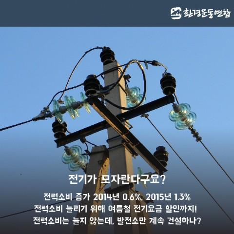 원전은이제그만-07