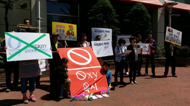 5월 4일 옥시제품판매중단 촉구 전국 동시다발 기자회견ⓒ포항환경운동연합