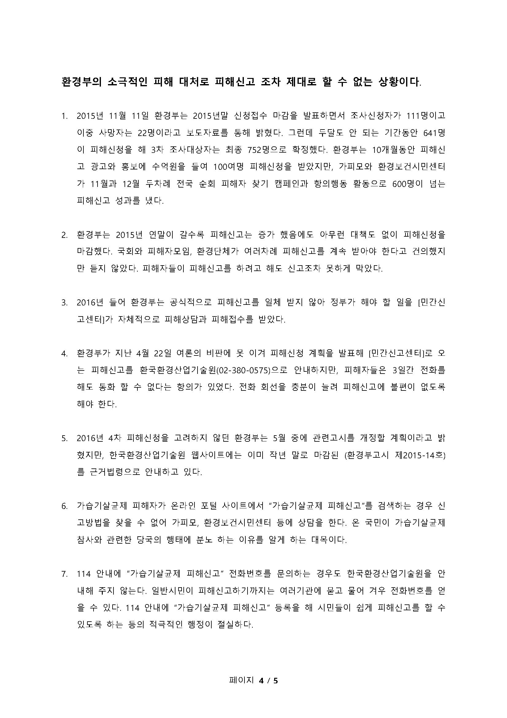 0519 가습기살균제 사망자 266명으로 늘어(기자회견문)_페이지_4