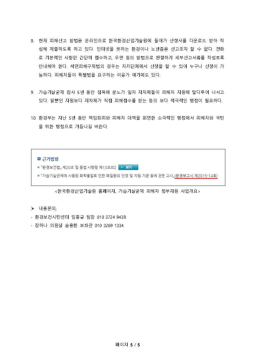 0519 가습기살균제 사망자 266명으로 늘어(기자회견문)_페이지_5