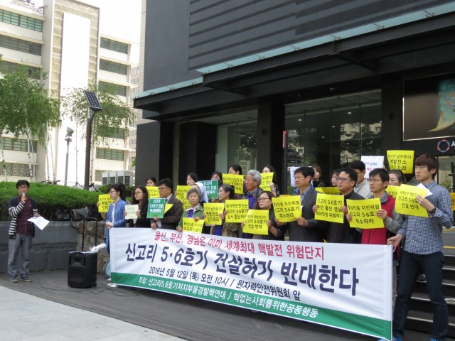 5월12일 신고리 5,6호기 건설중단 촉구 기자회견 ⓒ환경운동연합