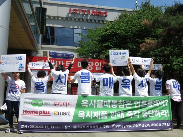13일 오전 11시 환경운동연합과 가피모는 롯데마트 서울역점 앞에서 대형유통업체의 옥시제품 판매 즉각 중단 촉구 기자회견을 진행한 후 롯데마트 매장안으로 들어가 옥시제품 앞에서 불매촉구 시위를 진행했다. ⓒ환경운동연합