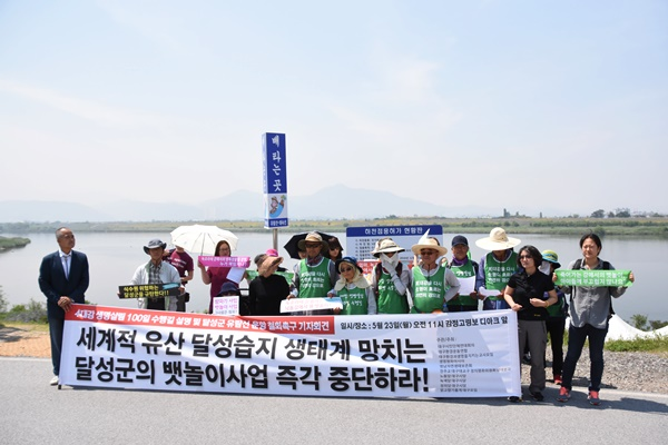 수행단과 대구시민사회단체가 함께 달성습지 생태계 망치는 달성군의 뱃놀이사업 중단 촉구 기자회견을 벌이고 있다.ⓒ대구환경운동연합