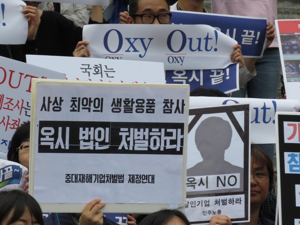 56개 시민사회단체가 9일 오후 1시 세종문화회관 앞에서 옥시 제품 불매 집중 행동 기간 선언 기자회견을 열고 옥시레킷벤키저(이하 옥시)의 진상규명과 피해자 배상 조치를 촉구했다.ⓒ환경운동연합