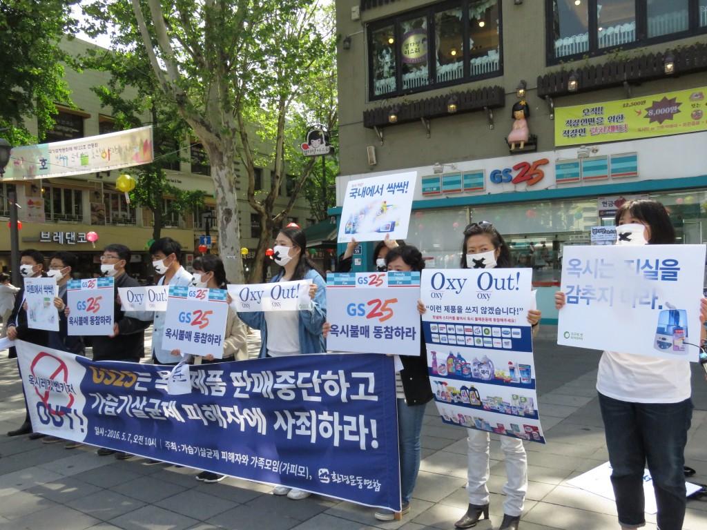 5월 7일 환경운동연합과 가습기피해자와가족모임이 GS25 인사점 앞에서 옥시제품판매 중단과 살균제 생산.판매 전력 사과 촉구 기자회견을 열었다.ⓒ환경운동연합