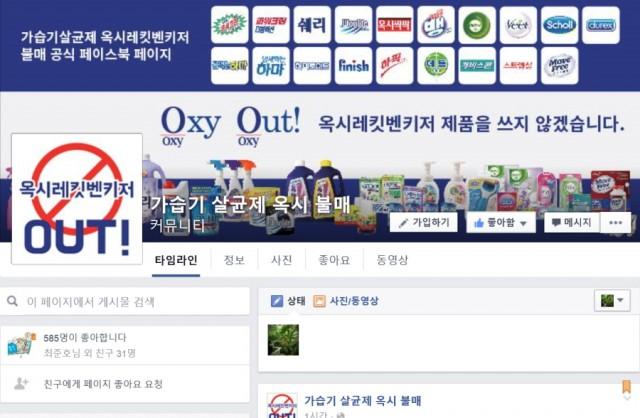 p옥시불매 페이스북
