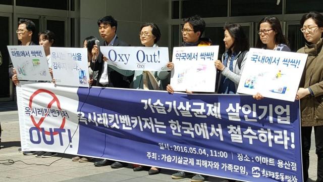 환경운동연합은 5월 4일 이마트용산점에서 옥시제품판매중단 촉구 기자회견을 진행했다.ⓒ환경운동연합
