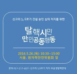 [취재요청] 신고리 5,6호기 건설승인 심의 저지 <탈핵시민 만민공동행동>