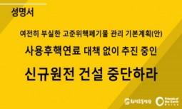 [성명서] 고준위 핵폐기물 관리 기본계획(안)에 대한 입장