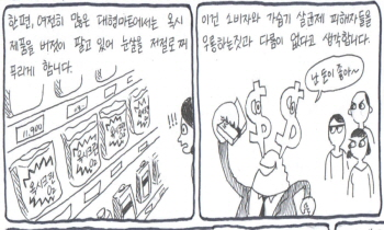 s천안아산환경연합 안유빈회원 옥시아웃 만평