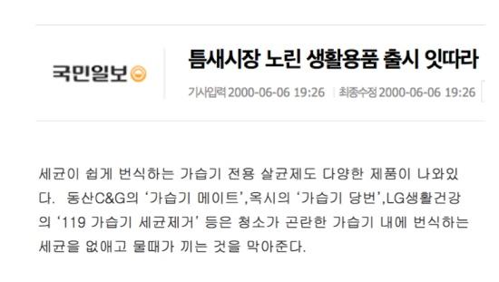 14가습기언론 14 살균제 국민일보_batch550