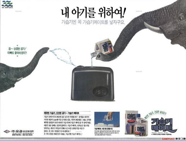 동아일보의 애경 가습기메이트 광고Ⓒ장재연