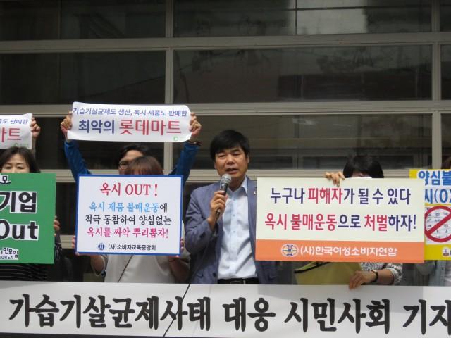 가습기 살균제 살인기업, 롯데쇼핑을 구속 처벌하라.검찰의 가습기살균제 사태 수사 관련 시민사회 기자회견ⓒ환경운동연합