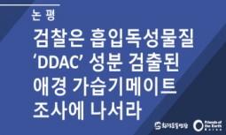 [논평] 검찰은 흡입독성물질 'DDAC' 성분 검출된 애경가습기메이트에 대한 조사에 나서야 한다.