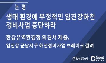 s임진강하천정비