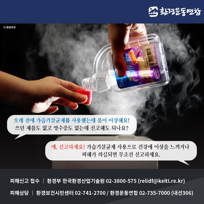 가습기살균제-06