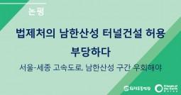 [논평] 서울-세종 고속도로, 남한산성 구간 우회해야