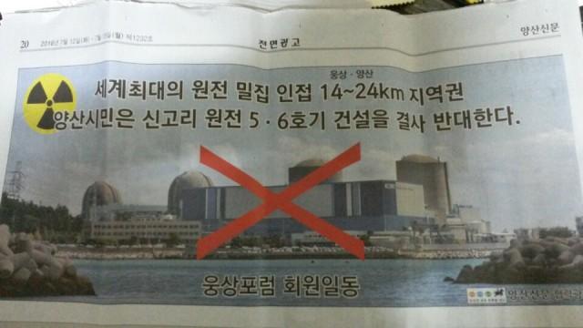 양산의 한 지역신문에 난 원전반대 광고 ⓒ김해양산환경운동연합