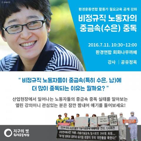 월요공개강좌_공유정옥-01