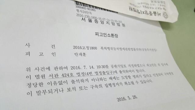 서울중앙지법이 보낸 폭력행위등처벌에관한법률위반(공동주거침입) 피고인소환장ⓒ환경운동연합