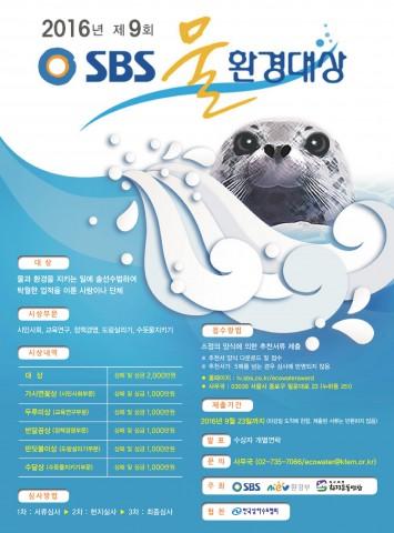 2016SBS물환경대상-웹포스터.jpeg