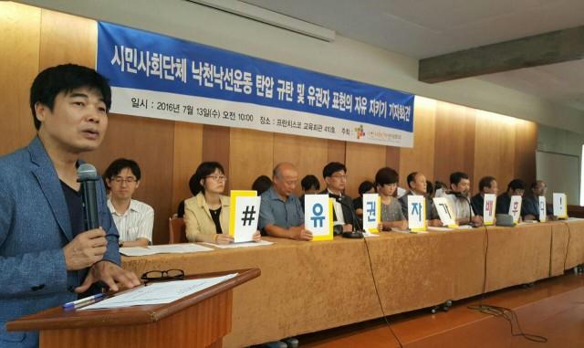 2016.7.13. '시민사회단체 낙천낙선운동 탄압 규탄 및 유권자 표현의 자유 지키기 기자회견'ⓒ환경운동연합