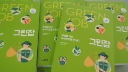 양철북 출판사가 도서 '그린잡'을 후원해주셨습니다.