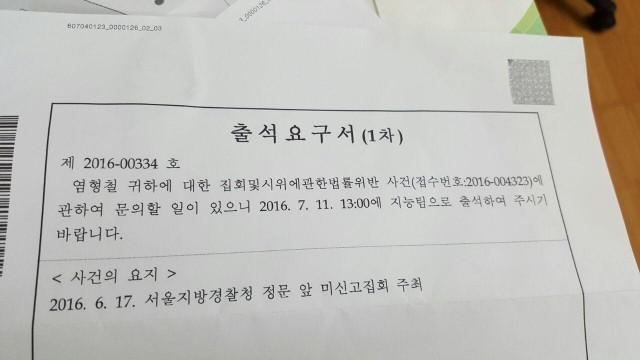 경찰은 연대회의 염형철 운영위원장에게 소환장을 발부했다.ⓒ환경운동연합