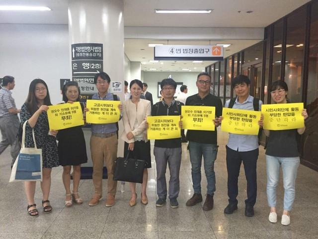 환경운동연합 '원전 폐쇄' 고공 액션(2014.9.17) 건으로 재판을 받고 있는 환경운동연합 활동가들.Ⓒ환경운동연합