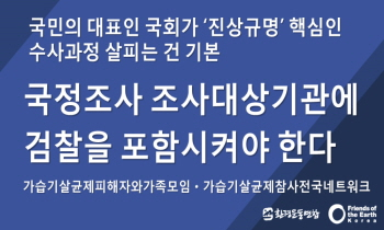 s국정조사 검찰포함1