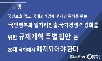 s규제개혁특별법1