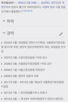 최교일 경력, 출처 네이버