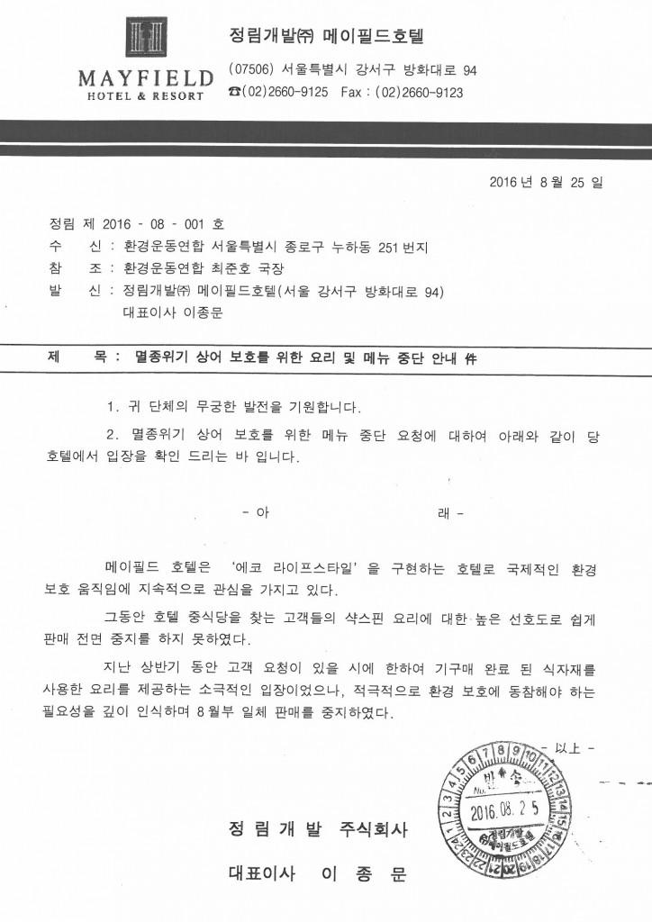 메이필드샥스핀중단공문[메이필드호텔]공문_메뉴중단건_160825