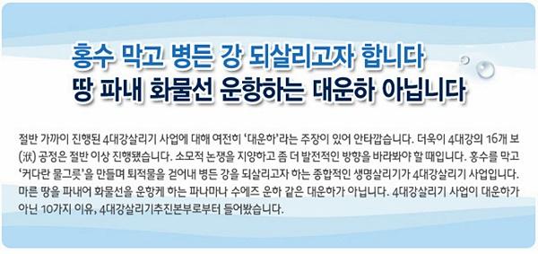 4대강 살리기는 물그릇을 키워 병든 강을 되살리는 사업이라는 설명. ⓒ 대한민국 정책정보지 '공감'