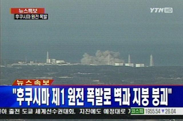 후쿠시마 원전사고 당시 방송화면 (YTN뉴스)