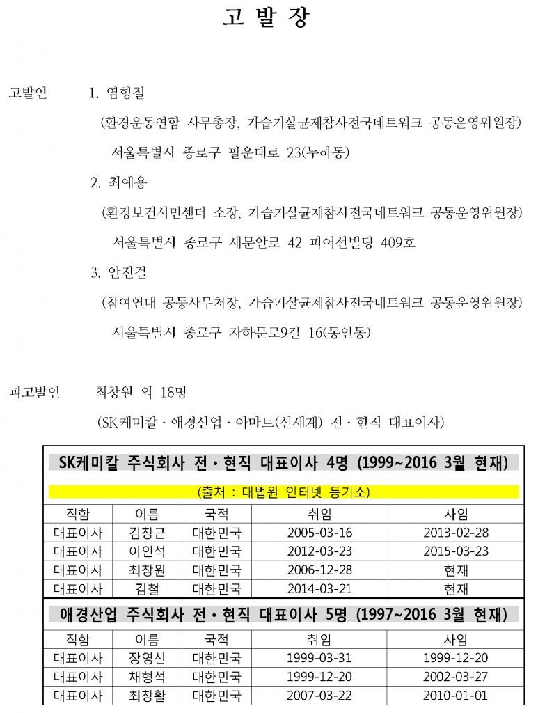p문서_가습기참사넷_SK케미칼애경이마트_고발장_20160808_페이지_02