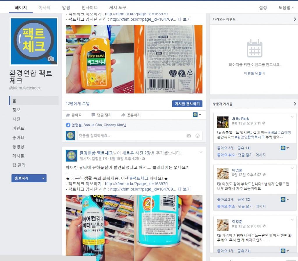 환경연합이 운영하는 팩트체크 페이스북 페이지. 시민들이 직접 사진을 올려 제보하면 처리과정을 댓글로 확인해준다.