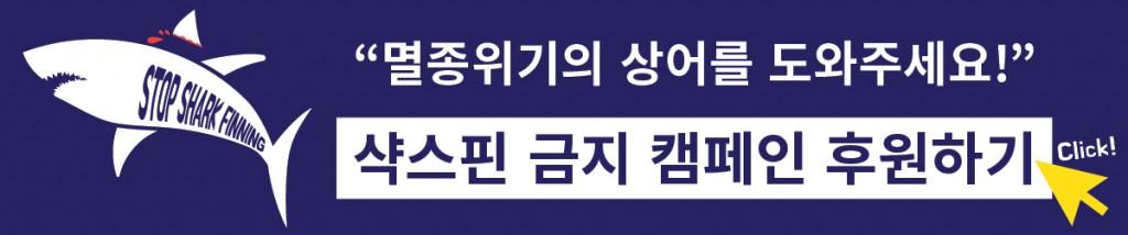 샥스핀_후원