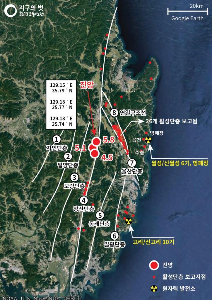 세 차례의 강진 진앙지(1차 지진의 좌표 기상청 수정값 반영) ⓒ환경운동연합