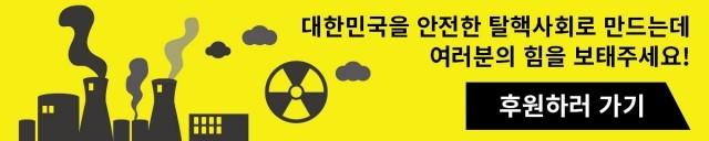탈핵_배너
