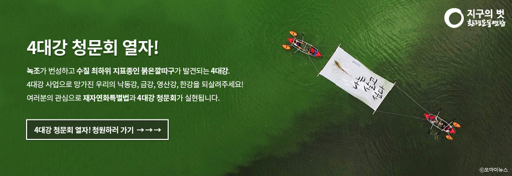 4대강청문회_메인배너