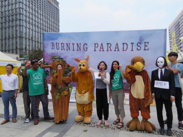 """환경연합과 마이티 활동가들이 한국계 기업의 인도네시아 열대우림파괴 중단을 촉구하고 있다. """"No Burning Paradise!""""ⓒ환경운동연합"""