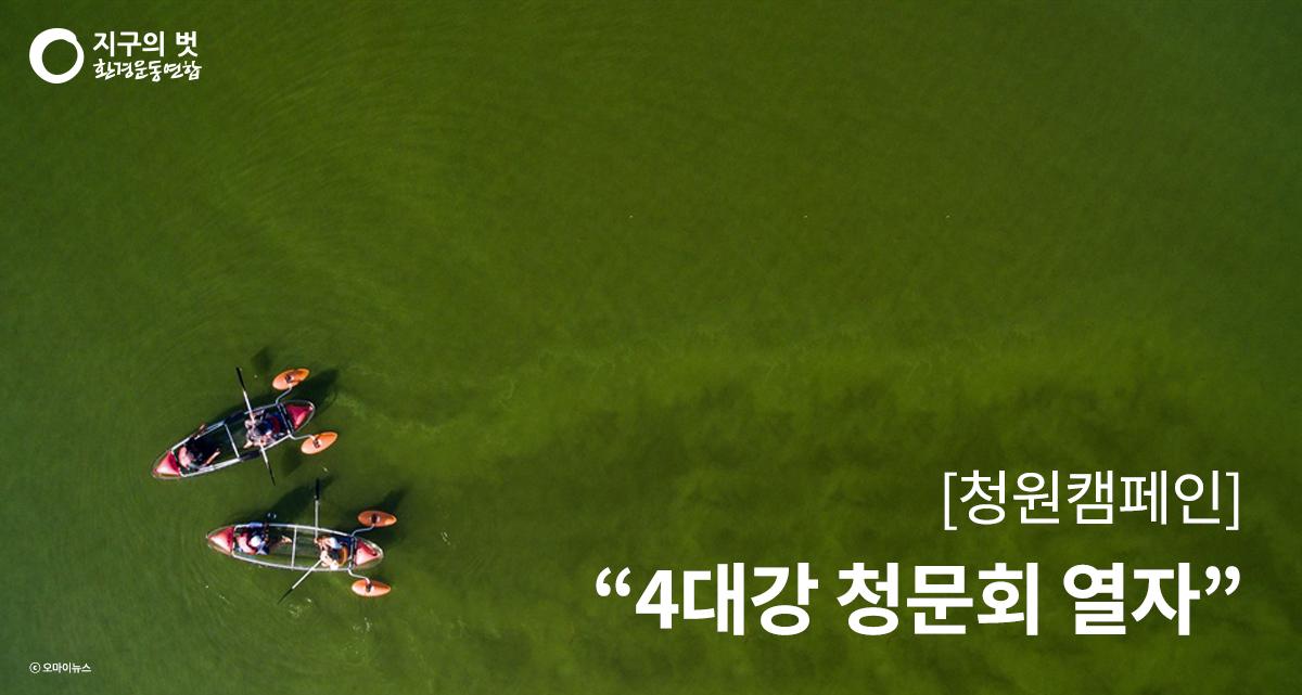 4대강청문회_페북