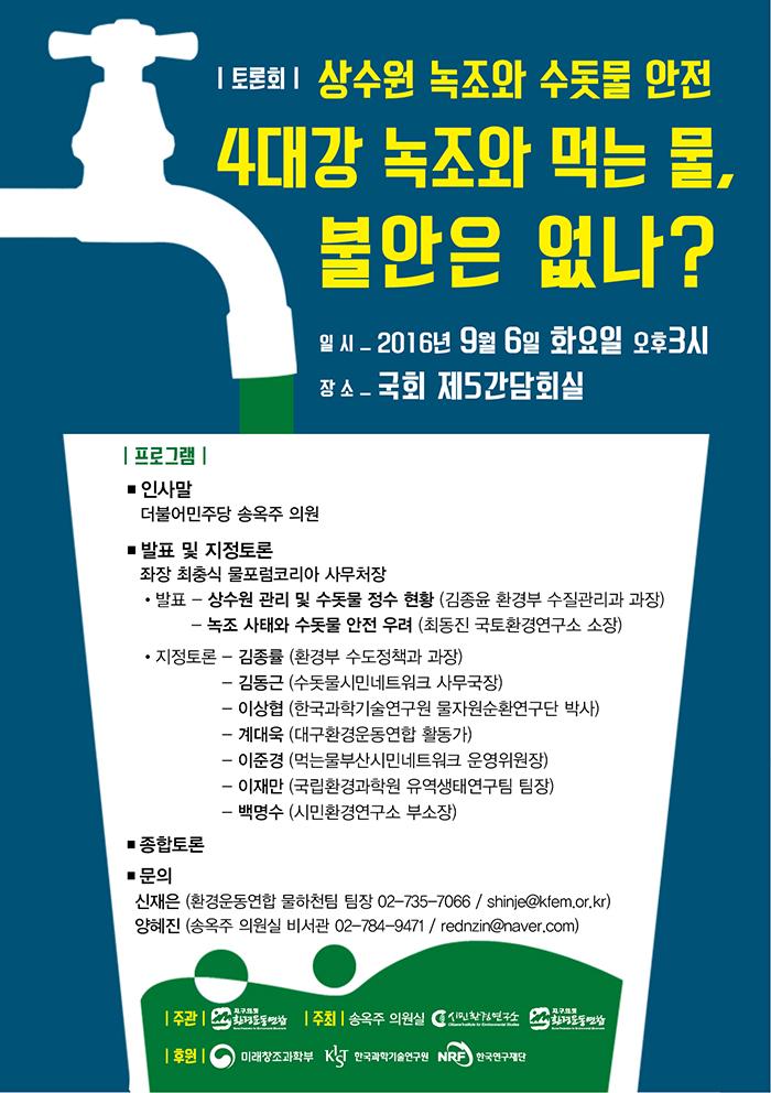 4대강 녹조 토론회
